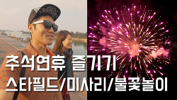 [Vlog] 추석연휴 즐기기 - 스타필드/미사리/불꽃놀이