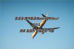 항공권 예약 등급(예약 클래스) 및 제휴 항공사 마일리지 적립