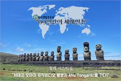 [이스터섬 아후 통가리키] 서태지 모아이 뮤직비디오 촬영지 Ahu Tongariki를 가다!