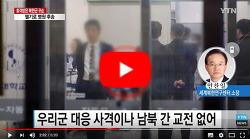 북한 병사는 어떻게 그리고 왜 귀순했는가?