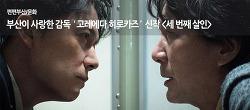 부산이 사랑한 감독 고레에다 히로카즈의 신작 <세 번째 살인>
