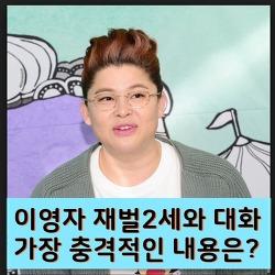 개그맨 이영자와 '재벌 2세'의 대화 가장 충격적인 것은?