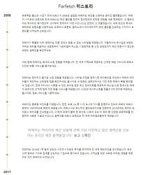 파페치(farfetch) 베스트 상품 소개 & 클리어런스 세일 정보