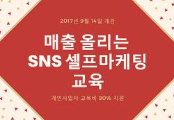 매출 올리는 SNS 셀프 마케팅 교육 안내 (개인사업자 수강료 90% 지원)