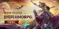 정우성게임 이터널라이트 4월 26일(출시일) 드디어 오픈!