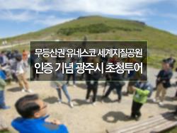 광주 무등산권, 유네스코 세계지질공원 기념 초청 투어
