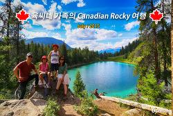 (영상) 육씨네 가족의 Canadian Rocky 여행 (2015.07)