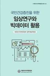 [안내] 한국보건의료연구원, 대한민국의학한림원과「국민건강증진을 위한 임상연구와 빅데이터 활용」 공동 발간