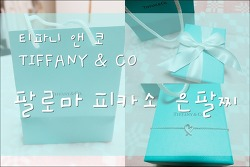티파니 앤 코 Tiffany & Co 팔로마 피카소 러빙하트 팔찌