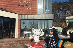평창동계올림픽 평창엔 KT '5G 빌리지'가 있다