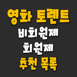 영화 토렌트 사이트 추천 순위 TOP10 ( 2018.06.25 )