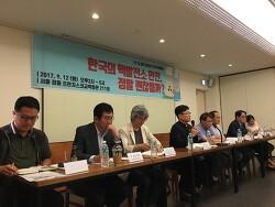 한국의 핵발전소 안전, 정말 괜찮을까?  9·12 경주 대지진 1주기 토론회, 참관기