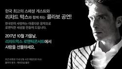 리차드막스 내한공연 로맨틱콘서트 - RICHARD MARX ROMANTIC Concert