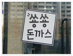 진주 신안동 돈까스 맛집 쑝쑝돈까스 저렴하네!