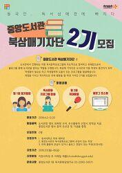 중앙도서관 북삼매기자단 2기 모집