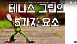 테니스 그립 5요소 - 테니스 서브 아카데미 Tennis Serve Academy