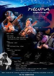 [2017년 11월 18일] NEUMA 초청연주회