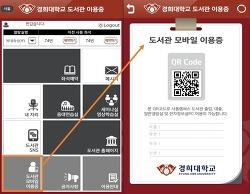 [경희대도서관이용증 App] 도서관 출입 및 대출