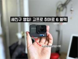 [Gopro Hero6 Black] 고프로 히어로6 언박싱 및 구형 와이파이 리모컨과의 연동 방법 소개