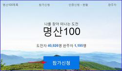 블랙야크 마운틴북 명산 100 목록 및 참가신청