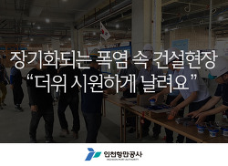 """장기화되는 폭염 속 건설현장 """"더위 시원하게 날려요"""""""