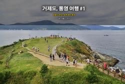 거제도 통영 여행 #1 - 바람의 언덕, 와현해수욕장 (2017.08.11)