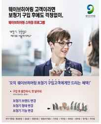 """웨이브히어링, 보청기 1+1 구입과 세계6대 보청기 """"스위칭 프로그램"""" 도입"""
