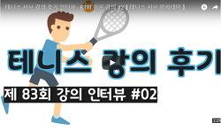 테니스 서브 강의 후기 인터뷰 - 83회 이론 강의 #2 【 테니스 서브 아카데미 】