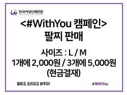 [한국여성대회] #WithYou 캠페인 팔찌 판매