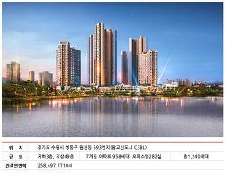 광교 아이파크 아파트 저층 저렴한 전세 있어요~~