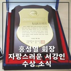 마리오아울렛 홍성열 회장 '제21회 자랑스러운 서강인상' 수상