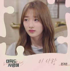 [미워도 사랑해 OST Part 23] 은가은 - 이 사랑