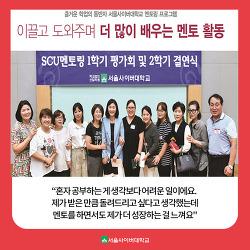 서울사이버대 SCU멘토링 평가회 및 결연식 그리고 멘토들의 이야기