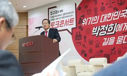 홍준표대표, 박정희 100돌 기념 토크콘서트 주요발언