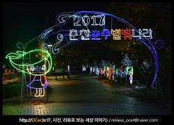 춘천 가볼만한 곳 호수별빛나라축제 / 해마 일식