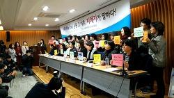 [기자회견 후기]미투(#Me Too)운동 그 이후, 피해자가 말하다!
