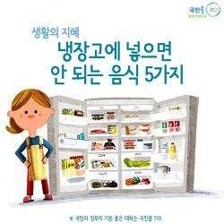 냉장고에 넣으면 안되는 음식