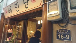 을지로, 혜민당 커피 한약방