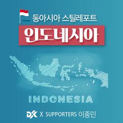 동아시아 스틸레포트 인도네시아