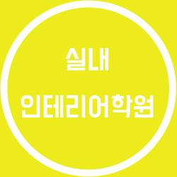 실내인테리어학원 취업률1위 KG인테리어뱅크!
