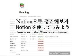 Notion앱으로 독서플랜을 정리해 보았다.