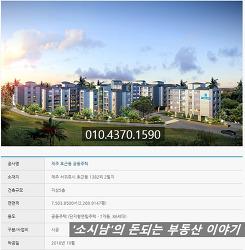 [소시남의 부동산] 제주 서귀포시 호근동 '제일행복해1차' 매매 (거래완료)