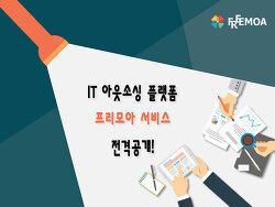 [프리모아] IT 아웃소싱 플랫폼 프리모아 서비스소개