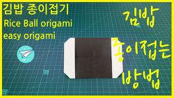 쉬운 김밥 종이접기