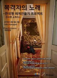 [전시/공연] 목격자의 노래 (The Song of Witness) : 한국형 레게 만들기 프로젝트