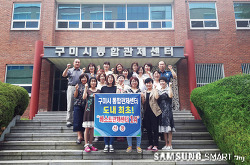 구미시통합관제센터, 운영 평가에서 경상북도 1위 달성!