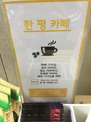 정수현 사회복지사의 한평카페