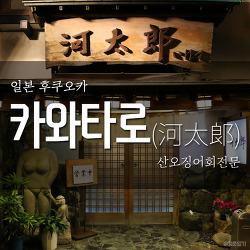 후쿠오카 여행 #25 산오징어회 전문 카와타로(河太郞)