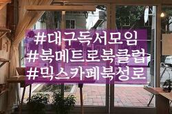 [대구동성로독서모임] 북메트로북클럽 멤버모집(미움받을용기) / 믹스카페북성로
