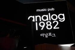 [안양]안양공고 가는길 뮤직펍 아날로그1982(2017.08.11)